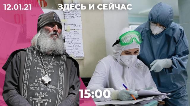 Телеканал Дождь 12.01.2021. В Петербурге не хватает вакцин, экс-схиигумен Сергий объявил голодовку,апелляция по «Новому величию»