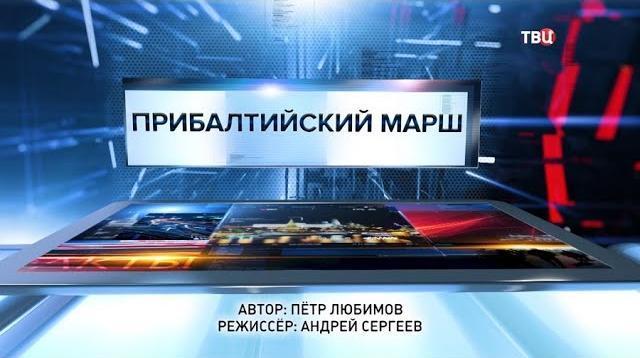 Специальный репортаж 11.01.2021. Прибалтийский марш