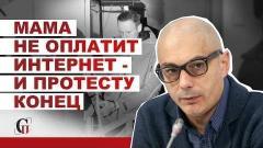 Армен Гаспарян. Миллионы за Навального в соцсетях. Государство потеряло молодёжь от 21.01.2021