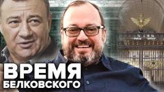 Время Белковского. Дворец Ротенберга-Путина. Слепакова хейтят. Тайны отравлений от 30.01.2021