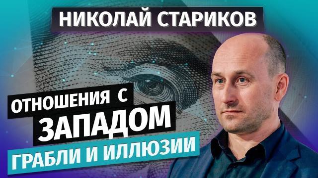 Николай Стариков 10.01.2021. Отношения с Западом, грабли и иллюзии