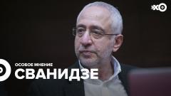 Особое мнение. Николай Сванидзе 15.01.2021