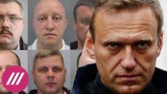 Дождь. Загадочные смерти и отравления. Опубликованы данные о поездках отравителей Навального от 05.01.2021