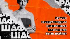 Шафран. Путин предупредил цифровых магнатов. Быть войне от 28.01.2021