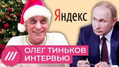 Дождь. Тиньков о болезни, развале сделки с «Яндексом», короновании Путина и русских футболистах от 04.01.2021
