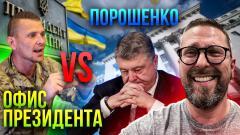 Анатолий Шарий. Порошенко наказан. Зе сдержал обещание от 14.01.2021