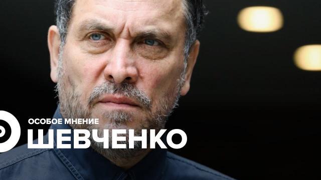 Особое мнение 14.01.2021. Максим Шевченко