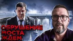 Анатолий Шарий. Как скоро рухнет мост в Запорожье от 15.01.2021