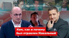 Соловьёв LIVE. Следствие окончено. Я знаю всё. Чем, как и почему был отравлен Навальный. Эксклюзив. СК от 11.01.2021
