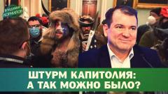 Политическая Россия. Штурм Капитолия: а так можно было от 11.01.2021