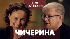 Таких песен не было 70 лет. Юлия Чичерина о новом альбоме, войне на Донбассе и Арцахе. Дом Культуры