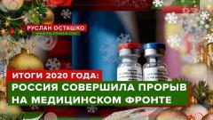 Политическая Россия. Россия совершила прорыв на медицинском фронте от 01.01.2021