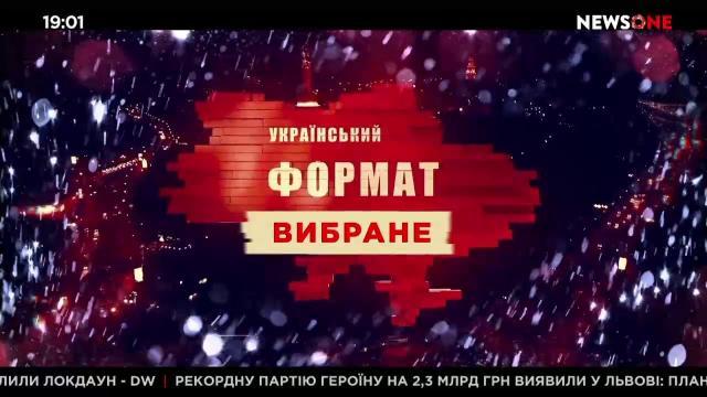 Украинский формат 06.01.2021. Избранное. Лучшие эфиры года