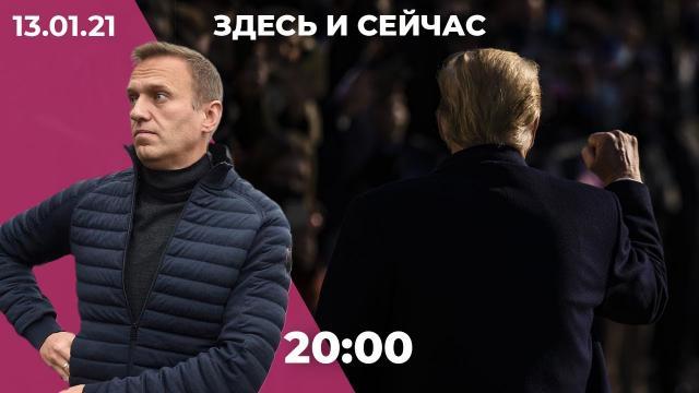 Телеканал Дождь 13.01.2021. Навальный возвращается в Россию. Трампу объявляют импичмент. Путин объявил массовую вакцинацию