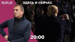 Навальный возвращается в Россию. Трампу объявляют импичмент. Путин объявил массовую вакцинацию