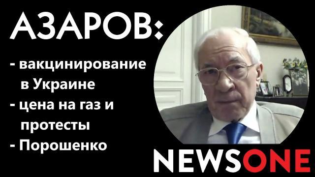 Большой вечер 18.01.2021. Николай Азаров