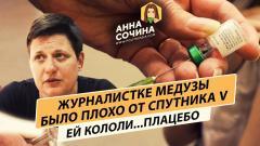 Политическая Россия. Либеральных журналистов крючит от...плацебо от 13.01.2021