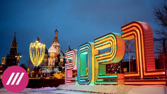 Телеканал Дождь 02.01.2021. Начнут сбываться негативные сценарии, заложенные Путиным: что ждет Россию в 2021