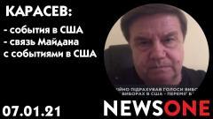Большой вечер. Вадим Карасев 07.01.2021
