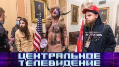 Центральное телевидение от 16.01.2021
