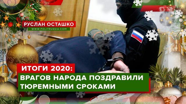 Политическая Россия 10.01.2021. Поздравили врагов народа тюремными сроками