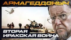 Вторая иракская война. АРМАГЕДДОНЫЧ