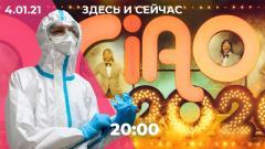 Дождь. Отравители Навального: данные о поездках. Зачем нужны COVID-паспорта? Итальянцы смотрят Ciao, 2020 от 04.01.2021