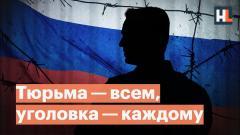 Навальный LIVE. Уголовный абсурд России 2021 от 20.01.2021