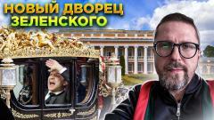 Анатолий Шарий. Еще один дворец для команды Зе от 12.01.2021
