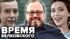 Время Белковского. Иноагенты. Шпионы. РПЦ от 02.01.2021