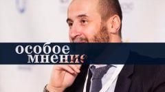 Особое мнение. Андрей Мовчан от 11.01.2021