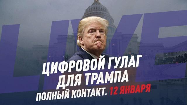 Полный контакт с Владимиром Соловьевым 12.01.2021. Кто отравил Навального? Цифровой ГУЛАГ для Трампа