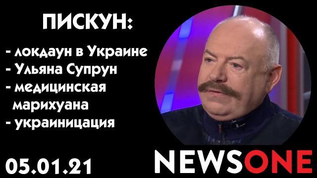 Большой вечер 05.01.2021. Святослав Пискун