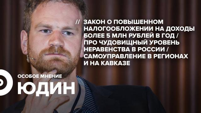 Особое мнение 01.01.2021. Григорий Юдин
