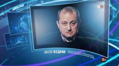 Право знать. Яков Кедми от 16.01.2021