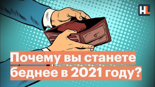 Алексей Навальный LIVE 11.01.2021. Почему вы станете беднее в 2021 году