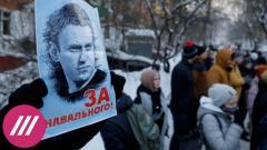 Дождь. Страна устала от беззакония. Соратник Навального о подготовке акций в поддержку политика от 19.01.2021