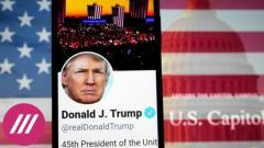Трамп навсегда потерял аккаунт в Twitter. Цензура или необходимое сдерживание