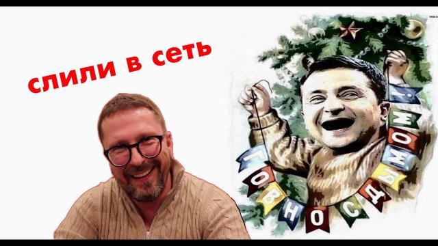 Анатолий Шарий 31.12.2020. Поздравление Зеленского с Новым Годом