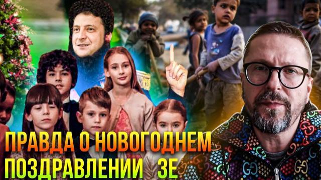 Анатолий Шарий 02.01.2021. Тайна новогоднего обращения Зеленского