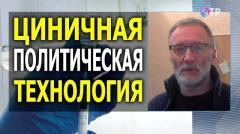 Сергей Михеев. Ковид паспорта – с какой стати должна раскрываться врачебная тайна от 25.01.2021