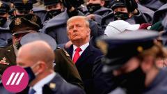 Дождь. Сумасшедшие во власти - не редкость: почему Трампу снова грозит импичмент от 09.01.2021