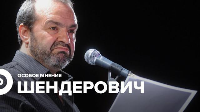 Особое мнение 14.01.2021. Виктор Шендерович