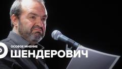 Особое мнение. Виктор Шендерович 14.01.2021