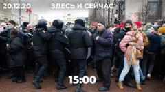 Дождь. Протестные акции 23 января: уголовные дела, избитые участники, политические оценки от 24.01.2021