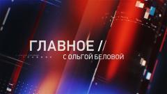 Главное с Ольгой Беловой от 24.01.2021