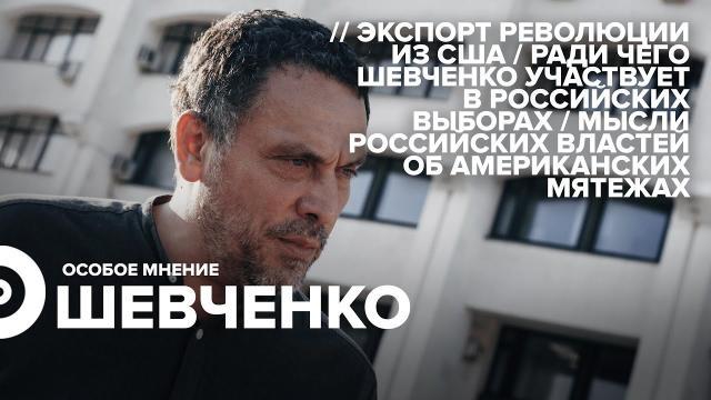 Особое мнение 07.01.2021. Максим Шевченко