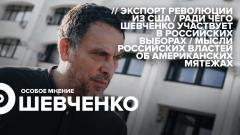 Особое мнение. Максим Шевченко от 07.01.2021