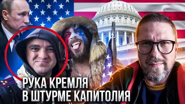 Анатолий Шарий 11.01.2021. Путин берет Кaпитoлий