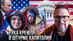 Путин берет Кaпитoлий